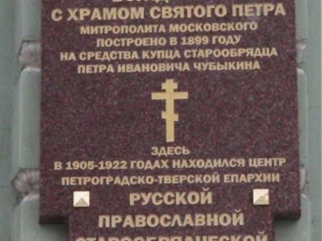 Открытие мемориальной доски на здании бывшей Чубыкинской богадельни