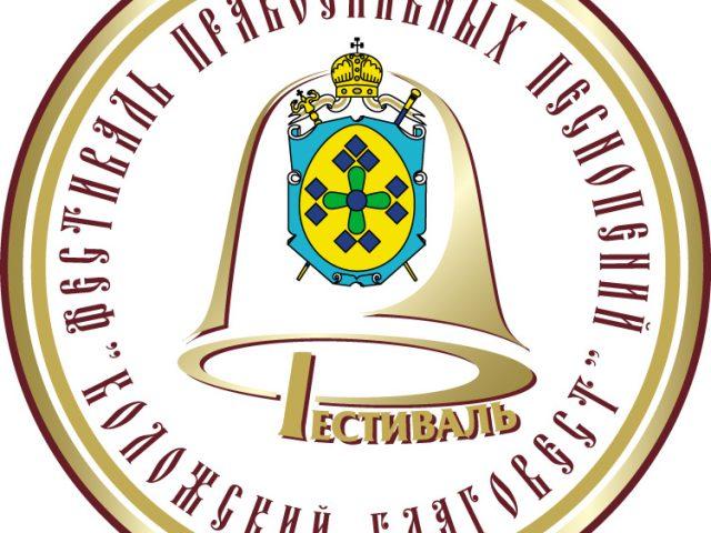 Хор Рогожской общины г. Москвы принял участие в фестивале православных песнопений