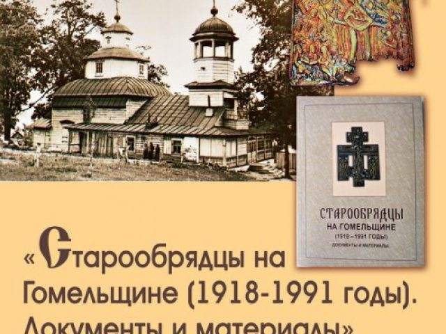Презентация издания «Старообрядцы на Гомельщине» (1918-1991 годы). Документы и материалы»