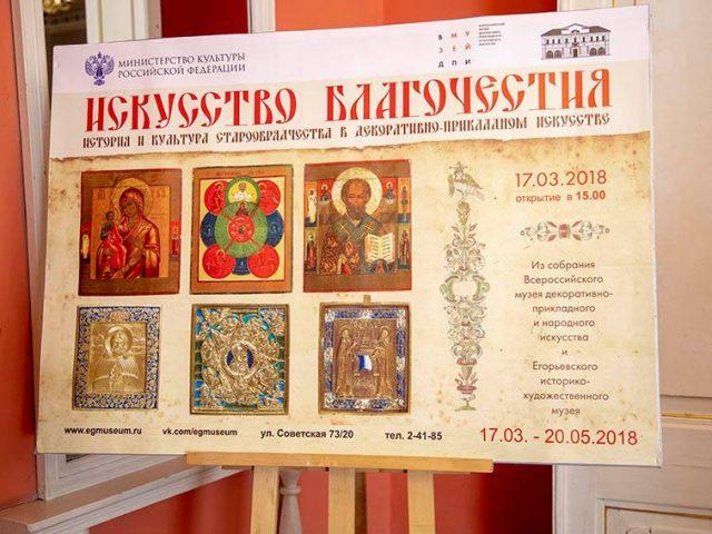 О старообрядцах в старообрядческом духовном центре. В Егорьевске проходит выставка «Искусство благочестия»