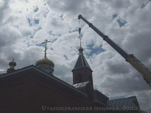 Преображение храма. На церковь в Орске подняты кресты