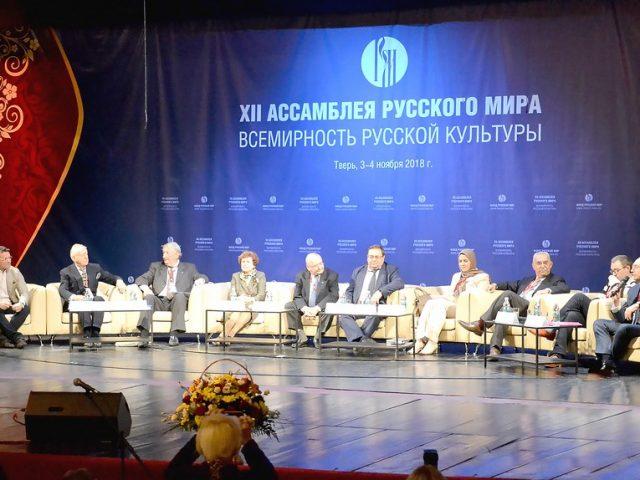 В Тверисостоялась XII Ассамблея Русского мира