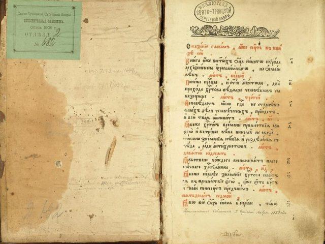 Кириллова книга: Исторический контекст возникновения