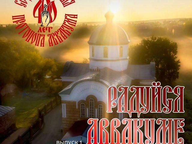 Священномученика Аввакума прославили песнопениями на его родине