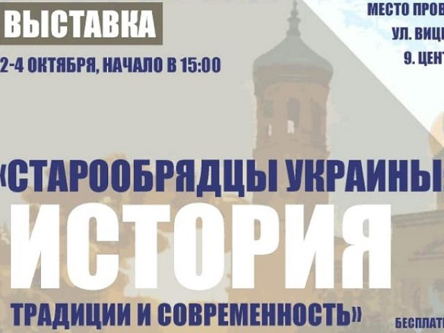 Выставка о старообрядчестве откроется в Одессе