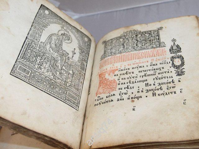 Канон книг священного писания: история перевода на русский язык