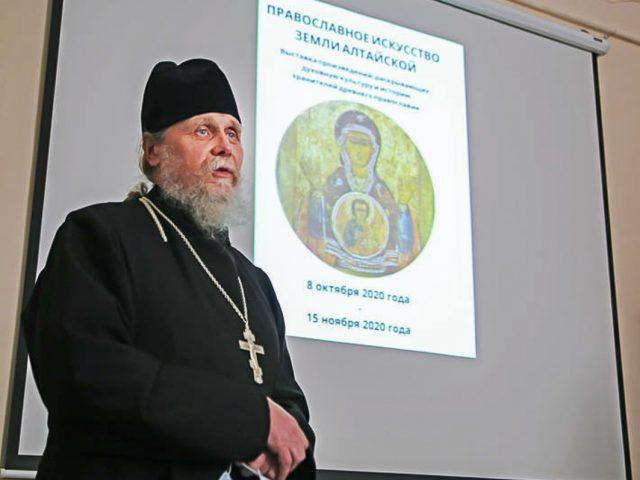 «Православное искусство земли Алтайской»