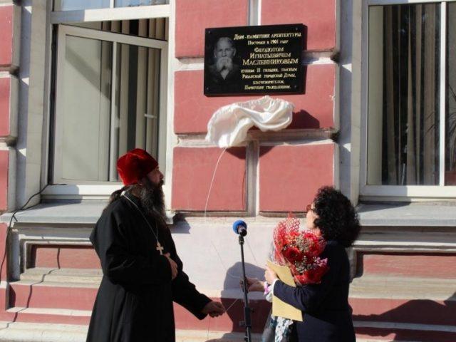 Память рязанского купца-старообрядца увековечили мемориальной доской