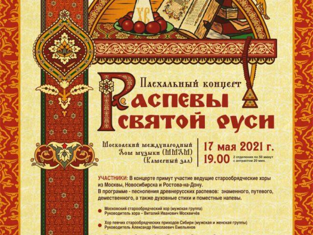"""Пасхальный концерт """"Распевы Святой Руси"""""""
