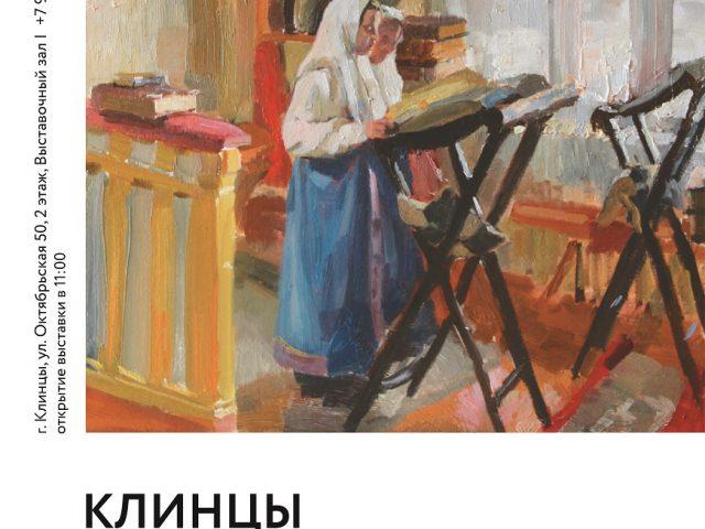 Серию просветительских выставок представят жителям Клинцов