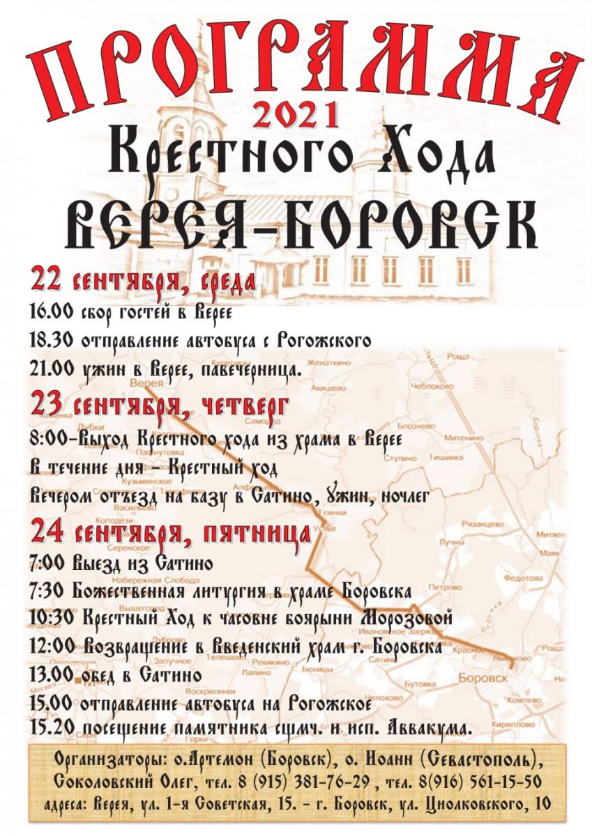 Тринадцатый крестный ход из Вереи в Боровск