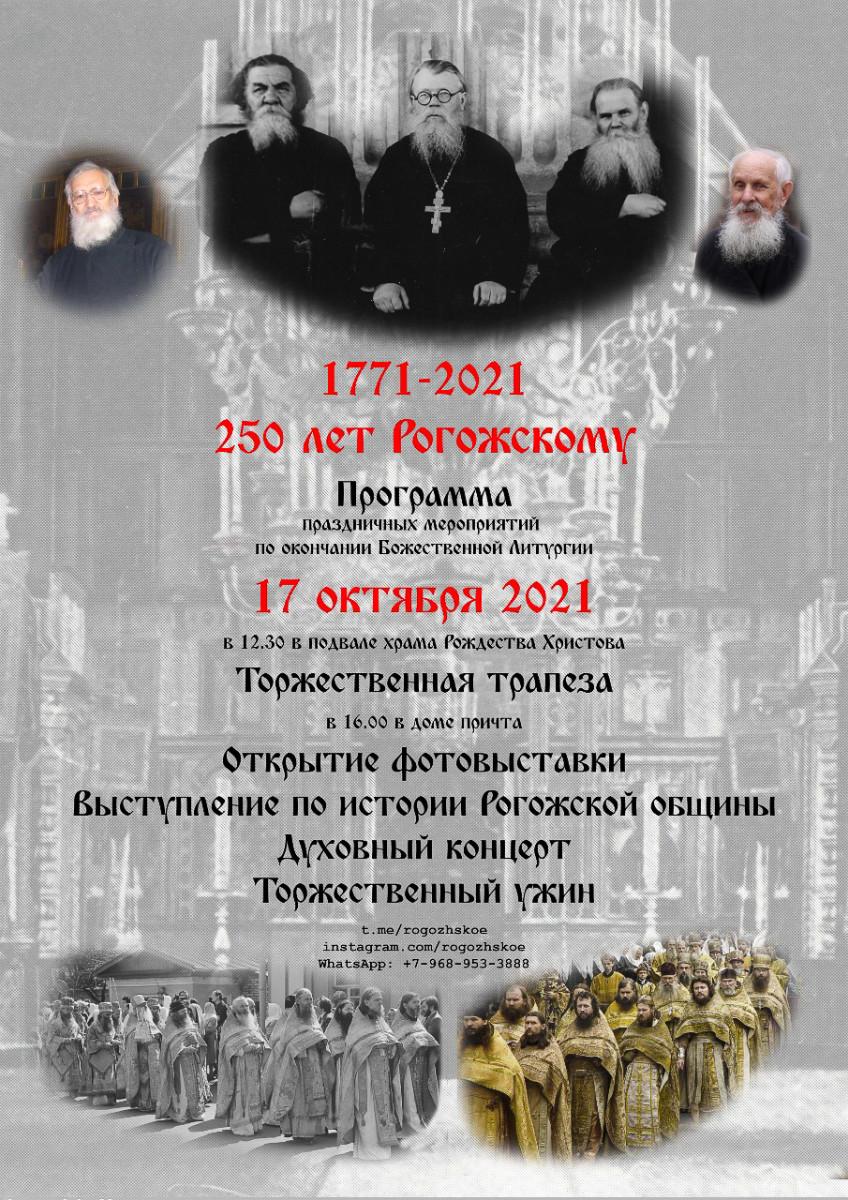 Рогожская община приглашает