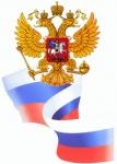 Поздравление, направленное в адрес Президента РФ