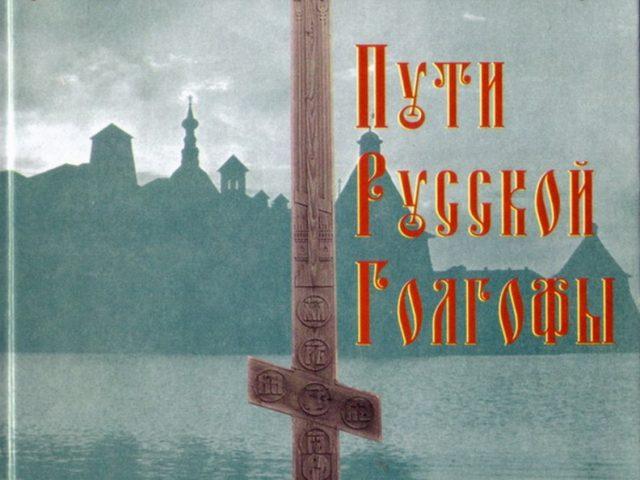 Вышла в свет книга «Пути Русской Голгофы»