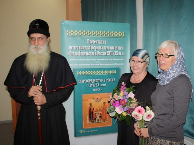 Презентация книги «Старообрядчество в России»