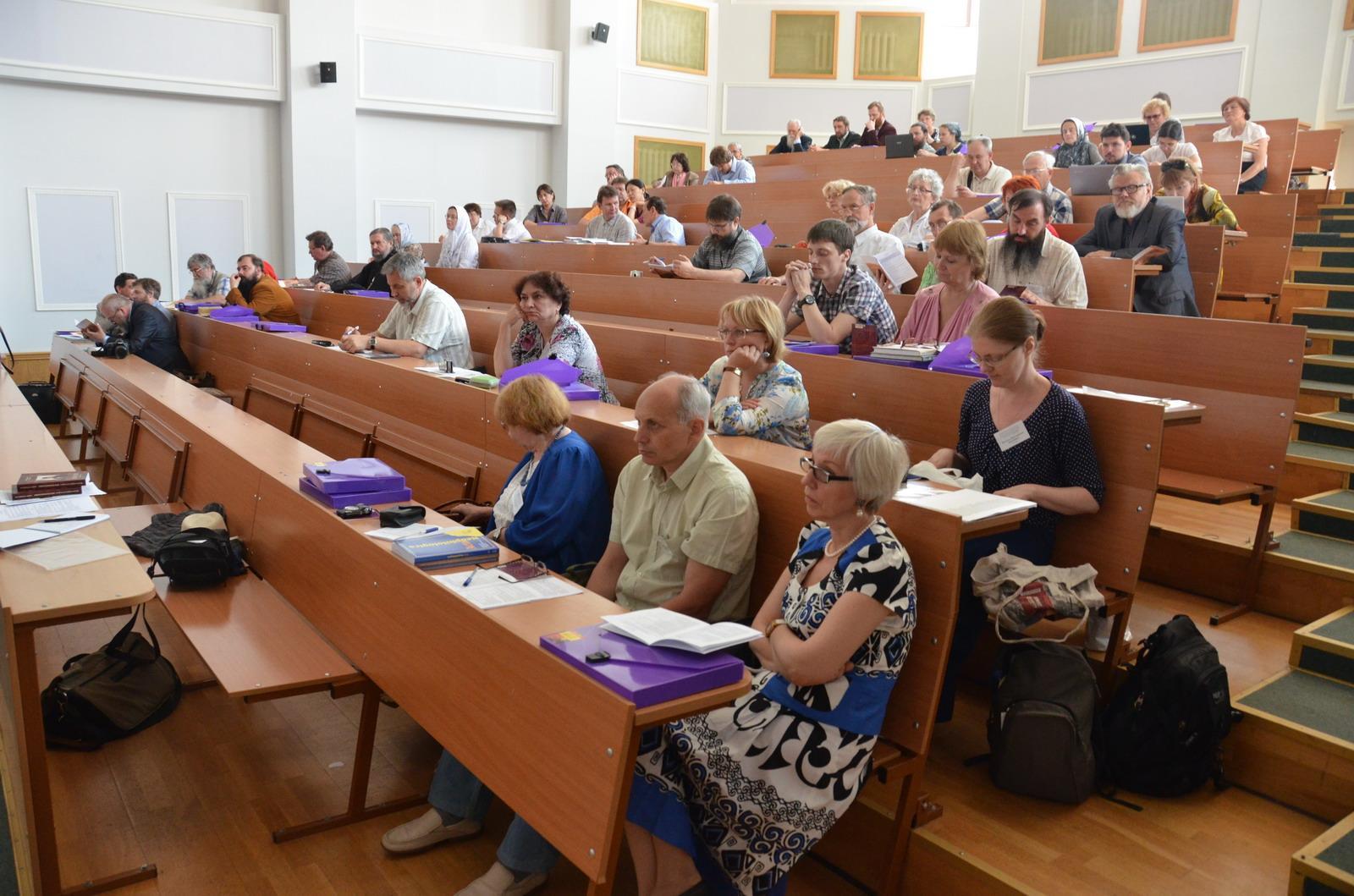 Научная конференция в Московском государственном университете