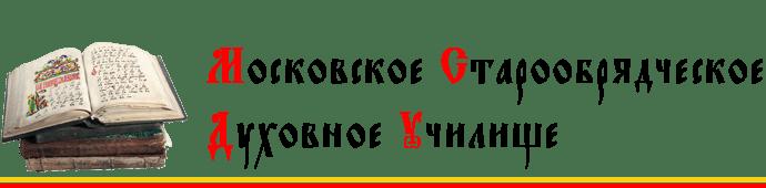 Начал работу сайт Московского старообрядческого духовного училища