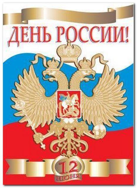 Президентское поздравление с Днем России