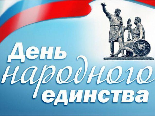 Президентское поздравление с Днем народного единства