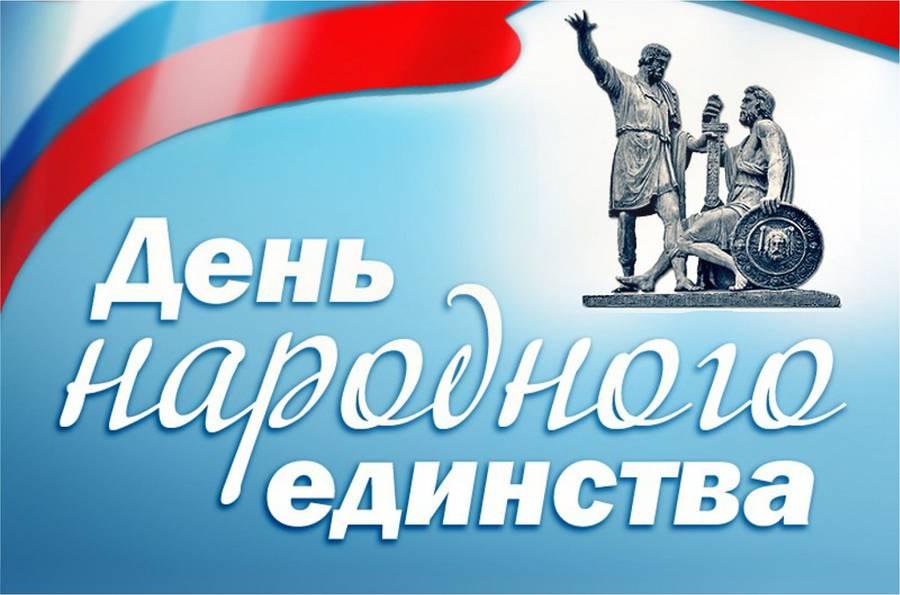 Поздравления с Днем народного единства, 2017