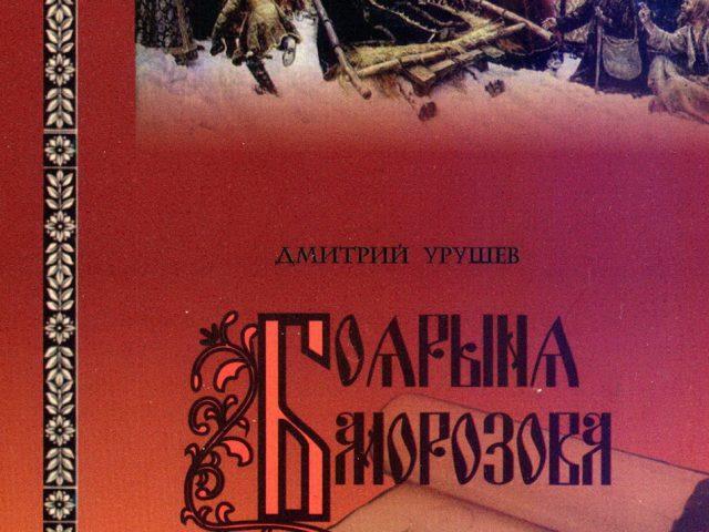 Новое издание, посвященное преподобномученице Феодоре (боярыне Феодосии Морозовой)