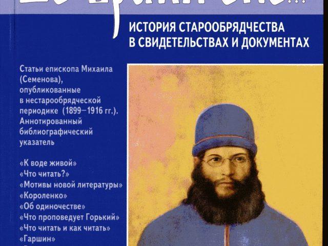 Вечер памяти епископа Михаила (Семенова)