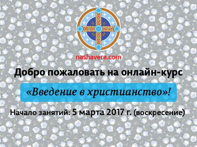 Просветительский отдел Московской Митрополии приглашает на бесплатный онлайн-курс «Введение в христианство»