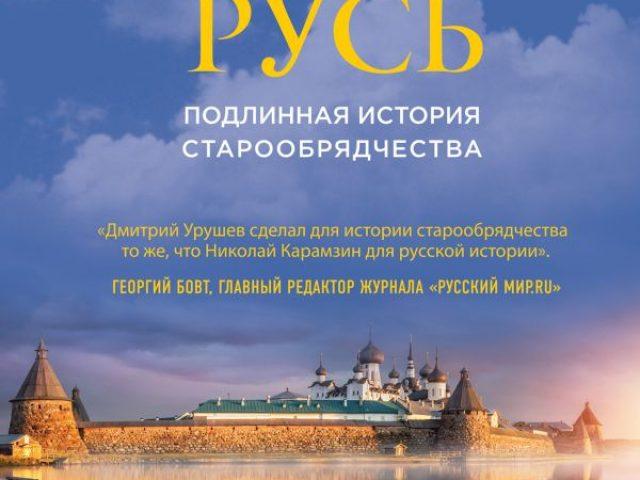 Старообрядческий писатель Дмитрий Урушев порадовал читателей новой книгой
