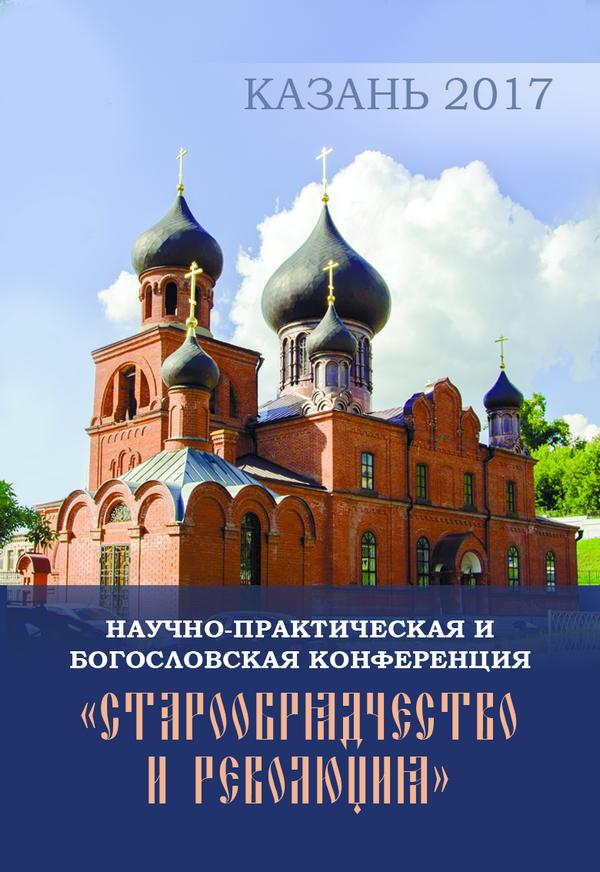 Всероссийская научно-практическая и богословская конференция «Старообрядчество и революция» пройдет в Казани
