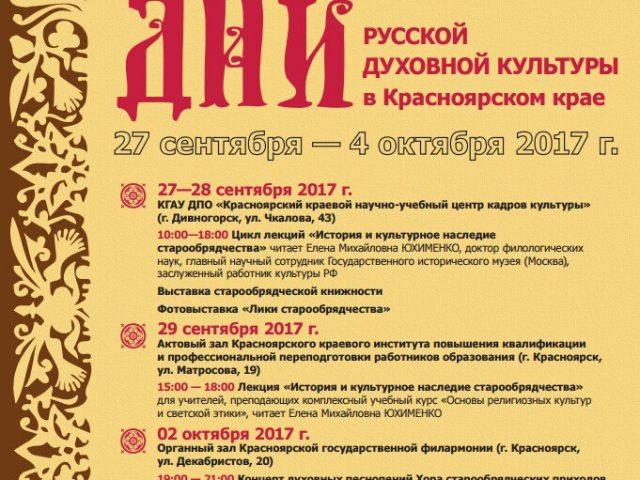 Дни русской духовной культуры в Красноярском крае