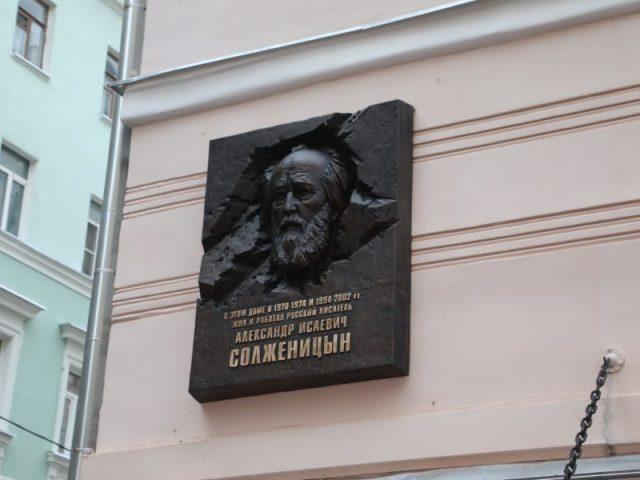 Открытие мемориальной доски писателю Александру Солженицыну