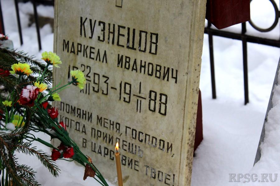 Калужане почтили память протоиерея Маркела Кузнецова