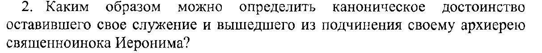Ответы на вопросы Русской Православной Церкви