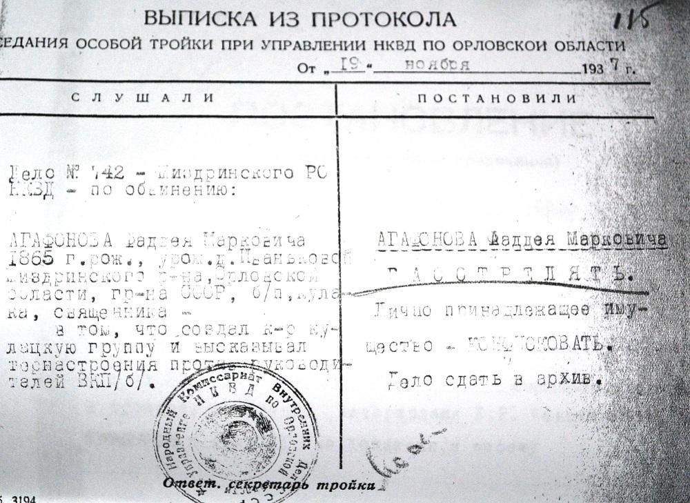 Иерей Фаддей Маркович Агафонов