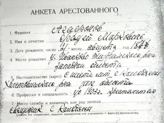 М. Н. Волоскова. Иерей Фаддей Маркович Агафонов