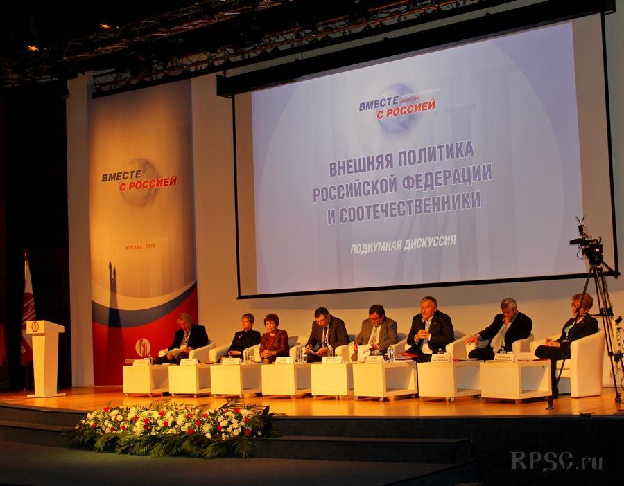 Международный форум «Вместе с Россией»