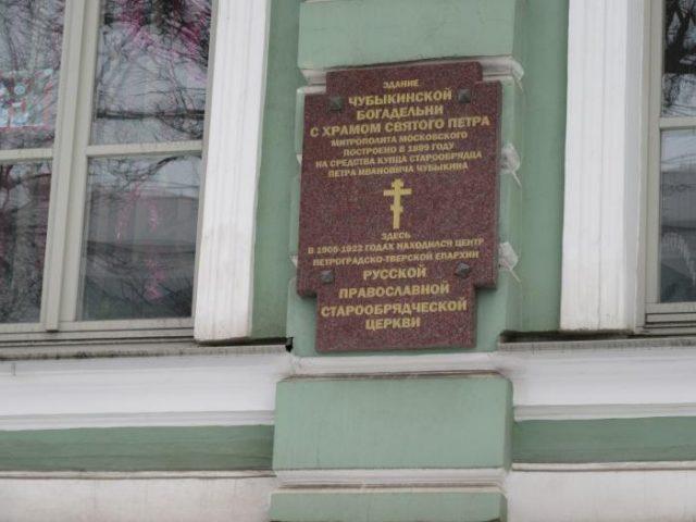 Чубыкинская богадельня в г. Санкт-Петербурге
