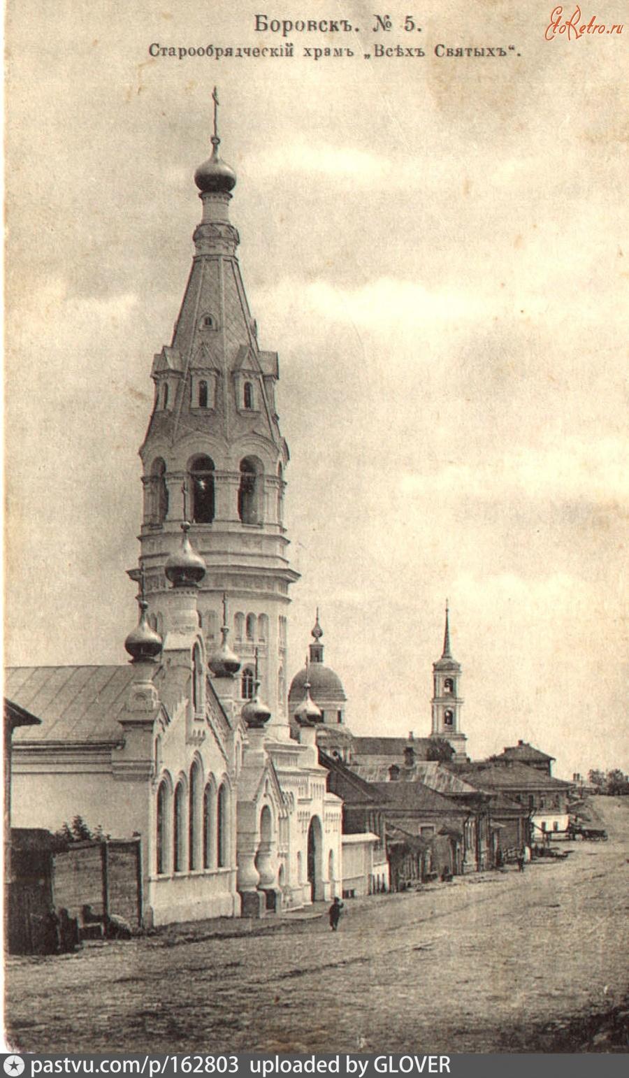 Строительство в Боровске старообрядческих храмов в начале ХХ в.