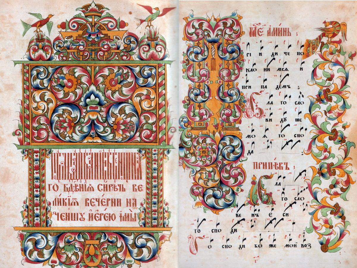 Старообрядческая Гуслица: Белокриницкая иерархия в контексте конфессиональной картины региона