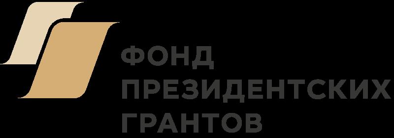 «Фонд президентских грантов»