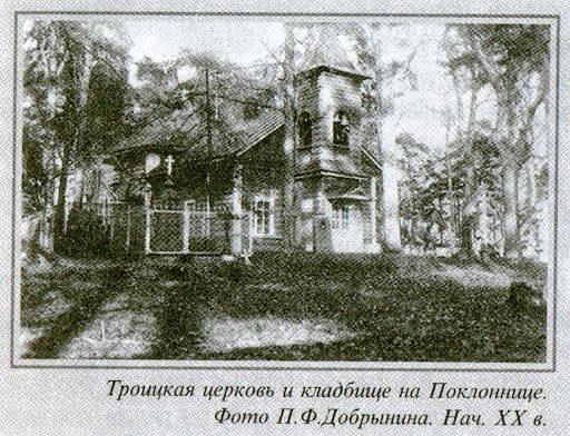 Старообрядчество Торжка и Новоторжского уезда