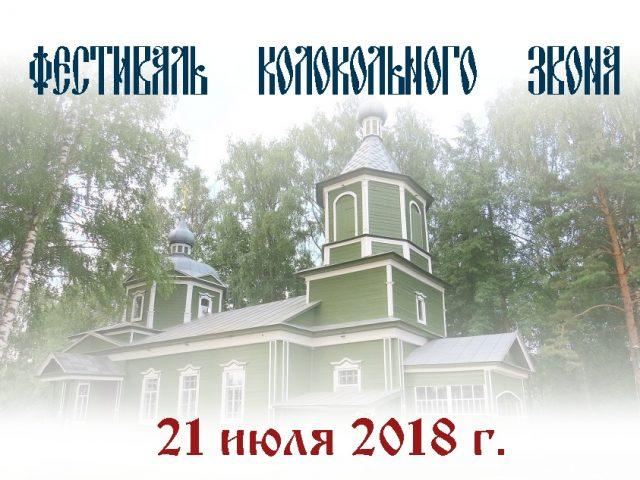 Фестиваль колокольного звона пройдет в Большом Непряхине