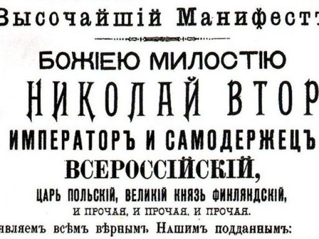 Исторические предпосылки закона «Об укреплении начал веротерпимости» 1905 года и расцвет старообрядчества