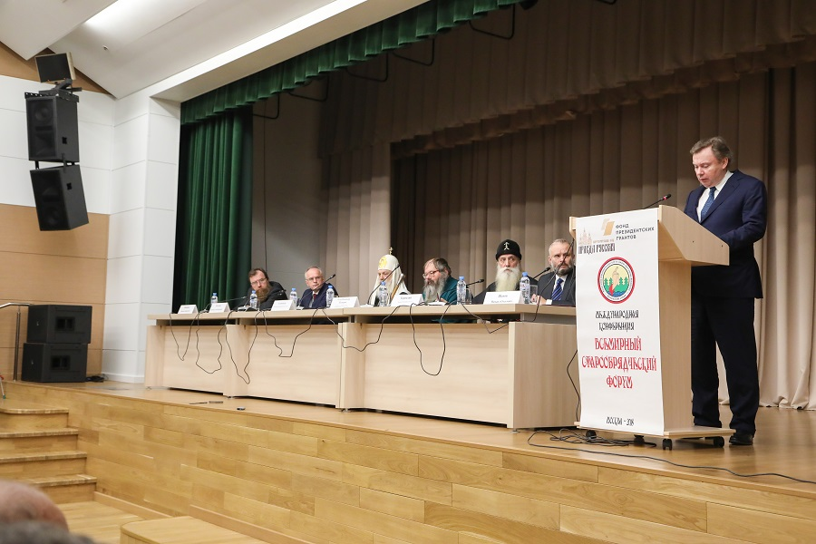 В Москве состоялся Всемирный старообрядческий форум