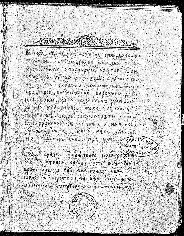 ПреподобныйСпиридон Потёмкин