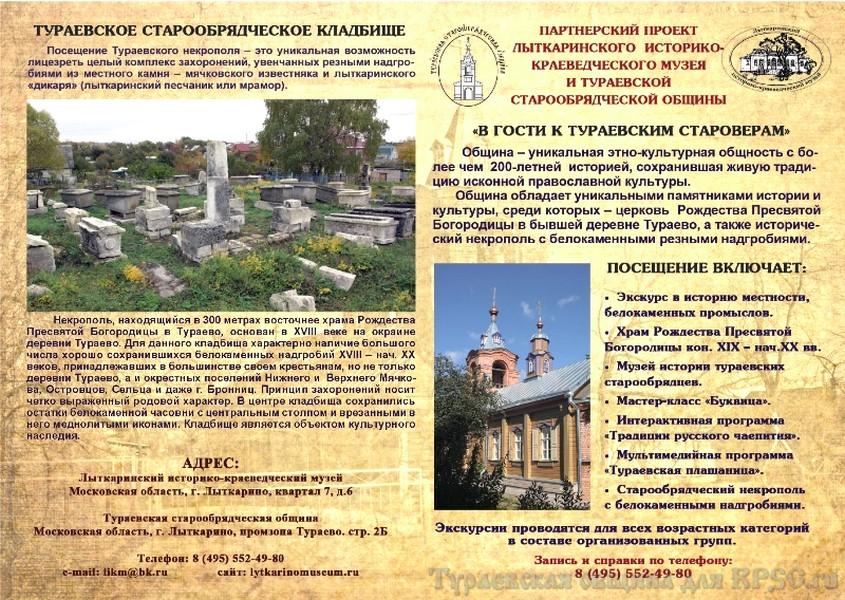 В Подмосковье открылся приходской музей старообрядчества
