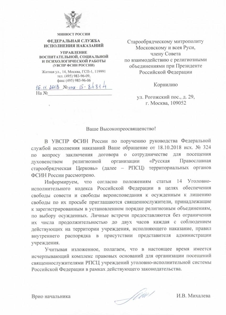 О посещении духовенством РПСЦ территориальных органов ФСИН России