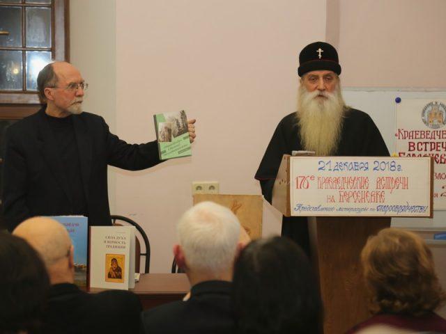Краеведческие встречи на Берсеневке