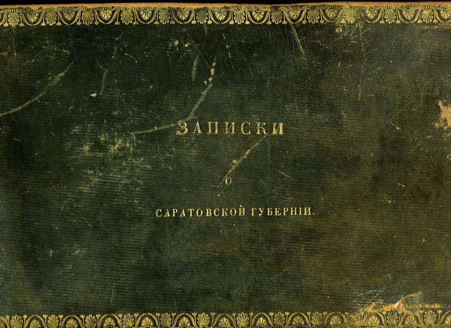Преподобноисповедница Фелицата Черемшанская