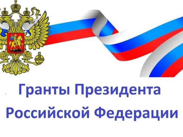 Успешно завершена реализация Президентского гранта